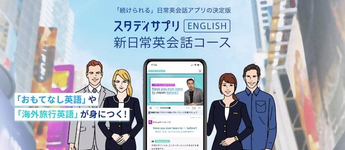 スタディサプリ 新日常英会話コース