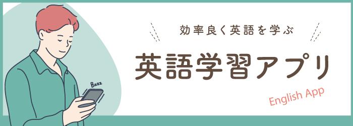 英語学習アプリ