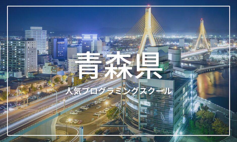青森県 プログラミングスクール