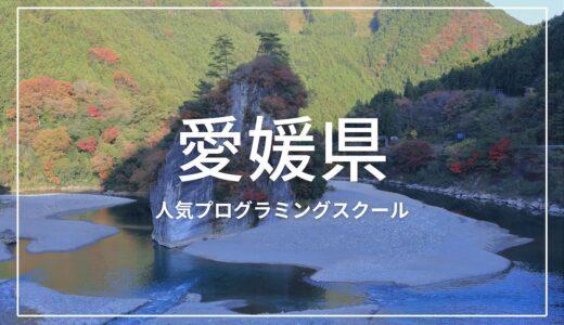 愛媛県内(松山市内)のプログラミングスクールおすすめ4選!