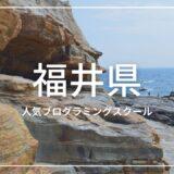 福井県 プログラミングスクール