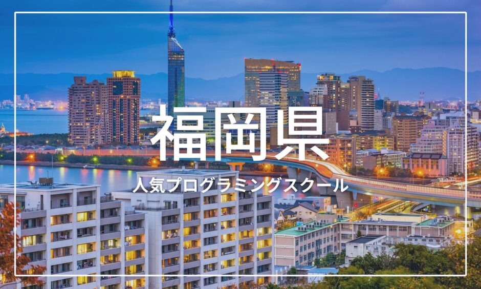 福岡県 プログラミングスクール
