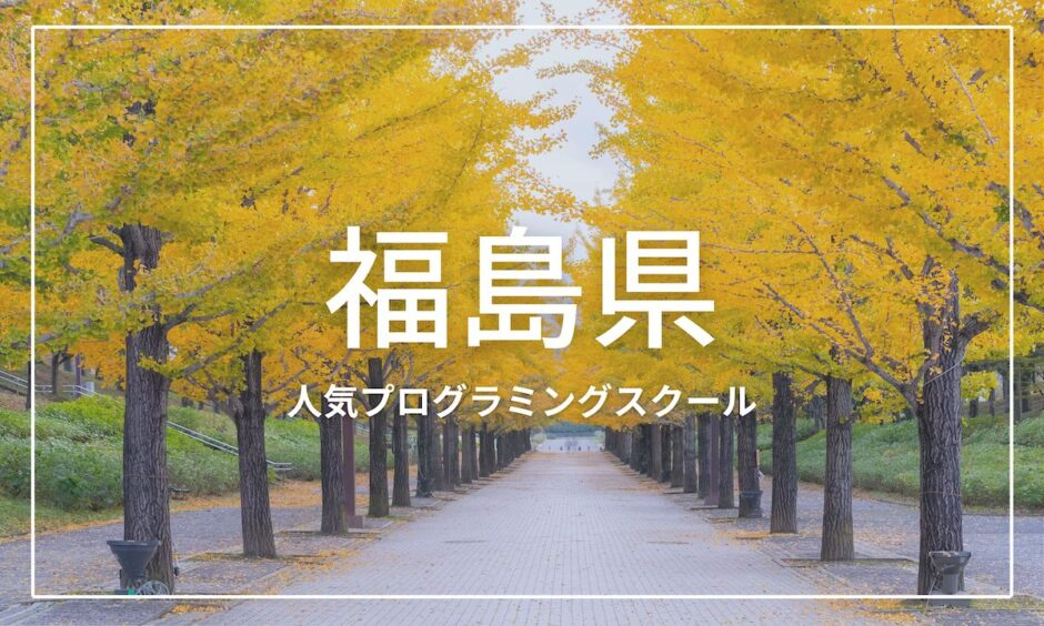 福島県 プログラミングスクール