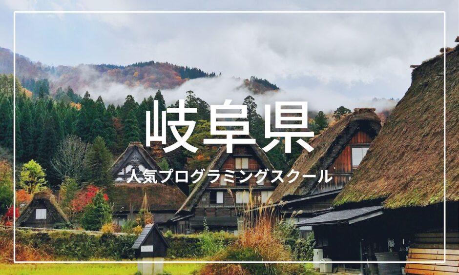 岐阜県 プログラミングスクール