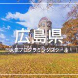 広島県 プログラミングスクール