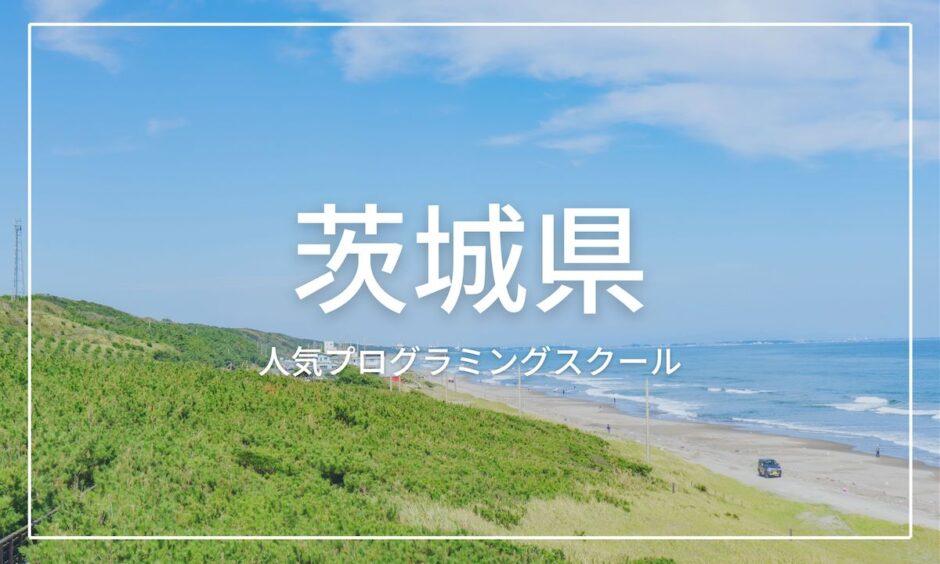 茨城県 プログラミングスクール