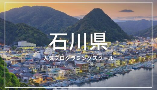 石川県(金沢市)のおすすめプログラミングスクール!