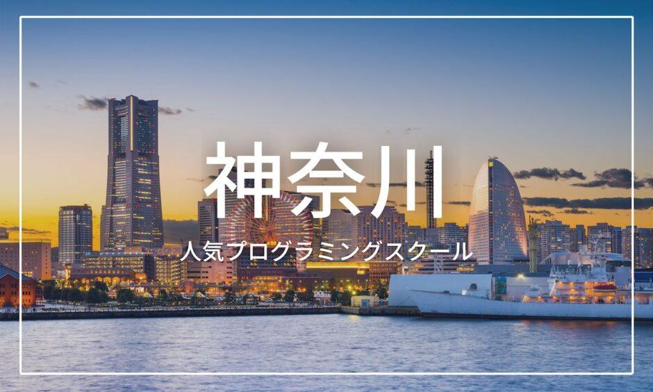 神奈川県 プログラミングスクール