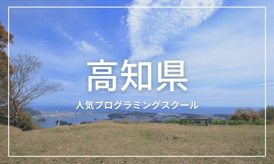 高知県 プログラミングスクール