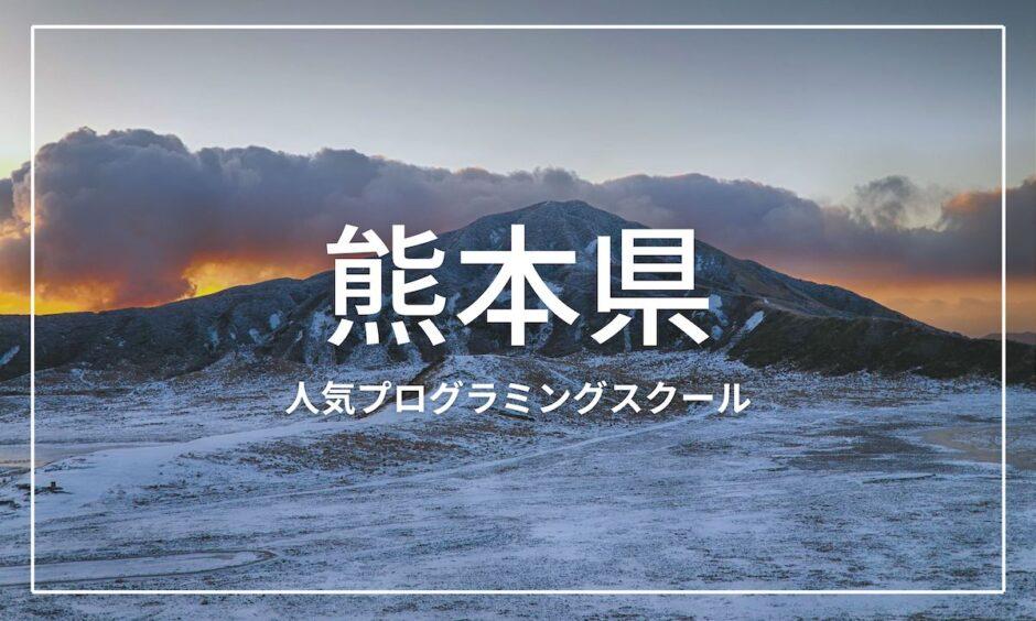 熊本県 プログラミングスクール