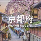京都府 プログラミングスクール