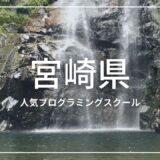 宮崎県 プログラミングスクール