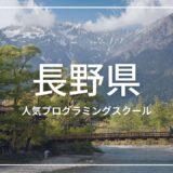 長野県 プログラミングスクール