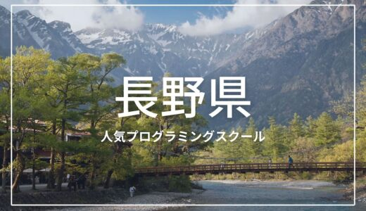 長野の人気プログラミングスクールおすすめ3選!