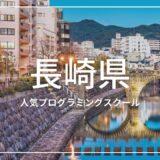 長崎県 プログラミングスクール