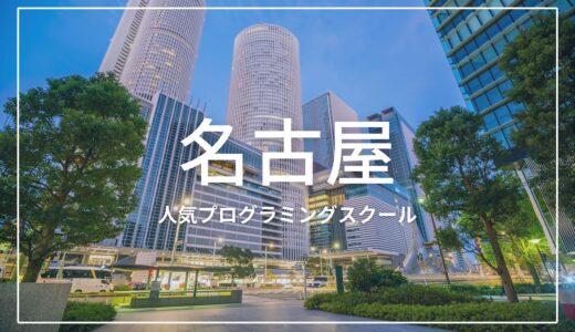 【無料あり】名古屋おすすめプログラミングスクール7社比較【栄・金山駅周辺も】