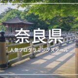 奈良県 プログラミングスクール