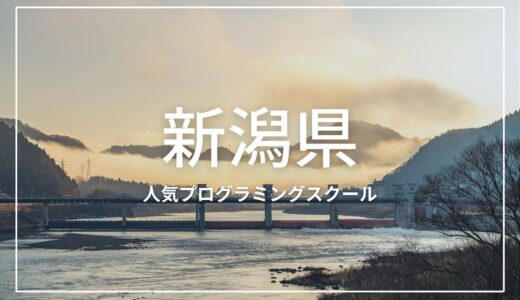 新潟の人気プログラミングスクールおすすめ6選!