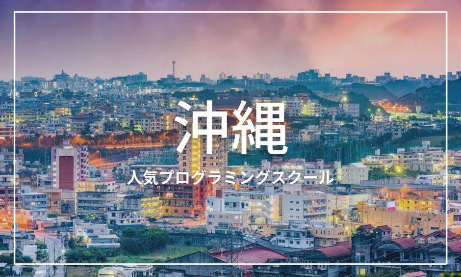 沖縄県 プログラミングスクール