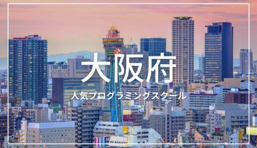 【無料あり】大阪プログラミングスクールおすすめ9選!