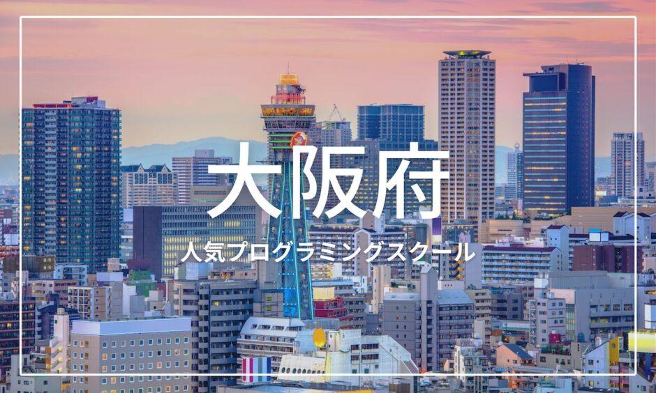 大阪 プログラミングスクール