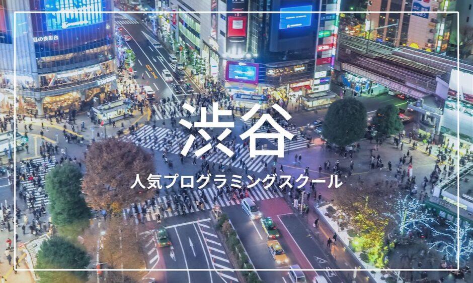 渋谷 プログラミングスクール