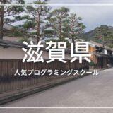 滋賀県 プログラミングスクール