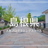島根県 プログラミングスクール