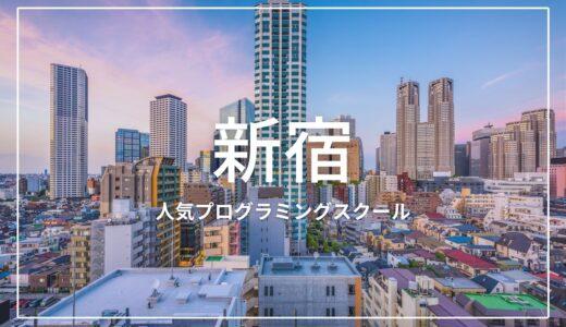 新宿の人気プログラミングスクールおすすめ10選