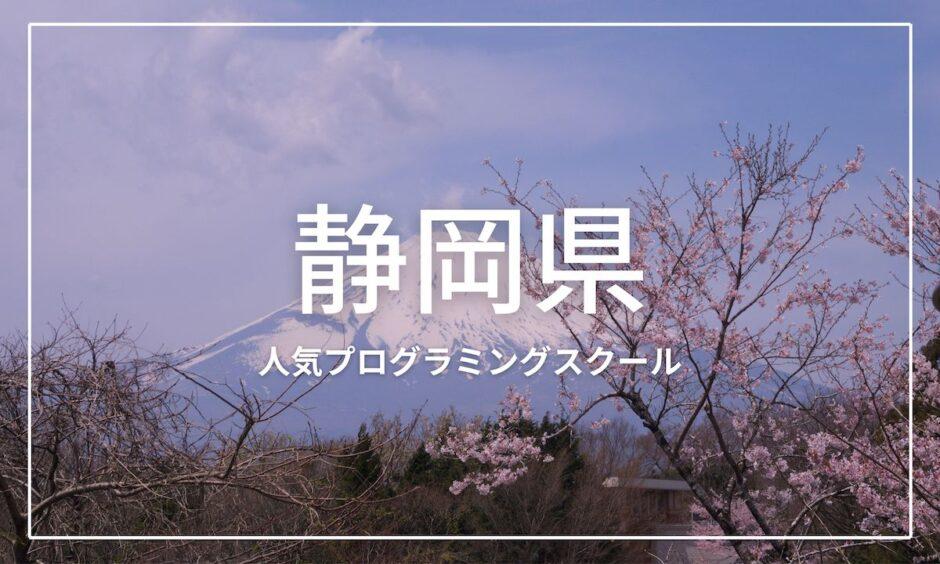 静岡県 プログラミングスクール