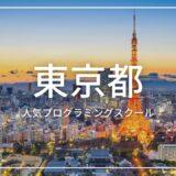 東京都 プログラミングスクール