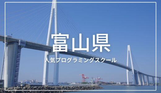 富山県の人気プログラミングスクール!