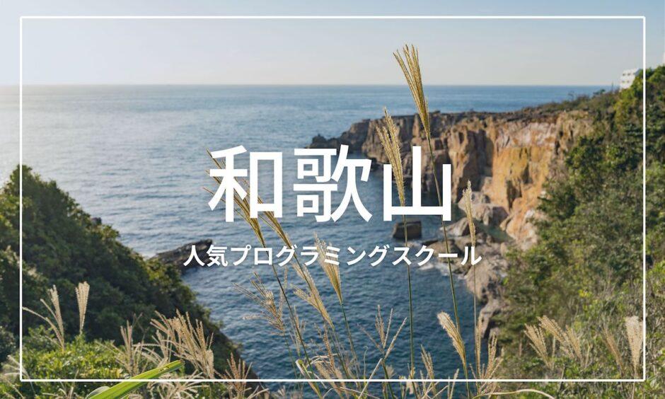 和歌山県 プログラミングスクール