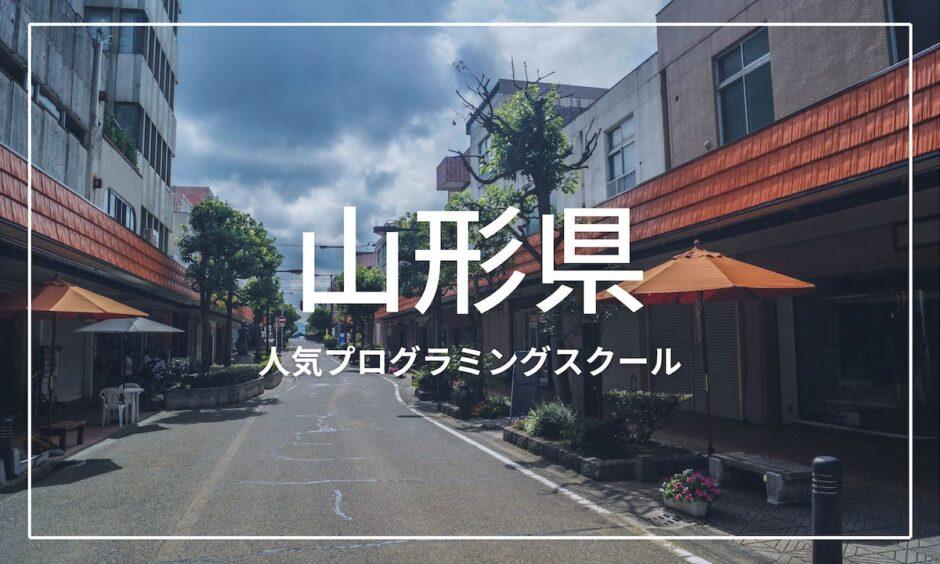 山形県 プログラミングスクール