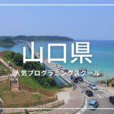 山口県 プログラミングスクール