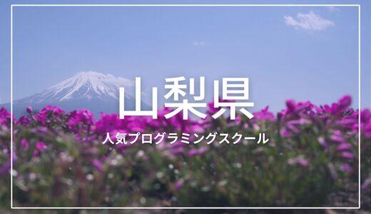 山梨の人気プログラミングスクールおすすめ3選!