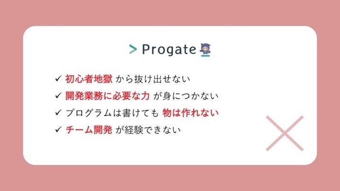 Progate 評判