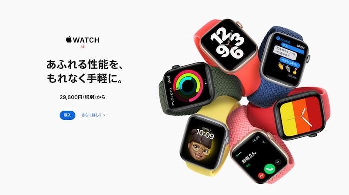 Apple Watchアプリ開発