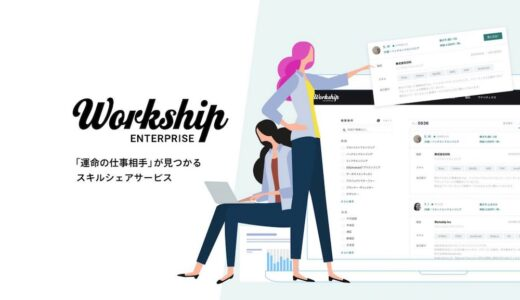 Workshipの副業案件を徹底評価!口コミ評判と使い方ガイド