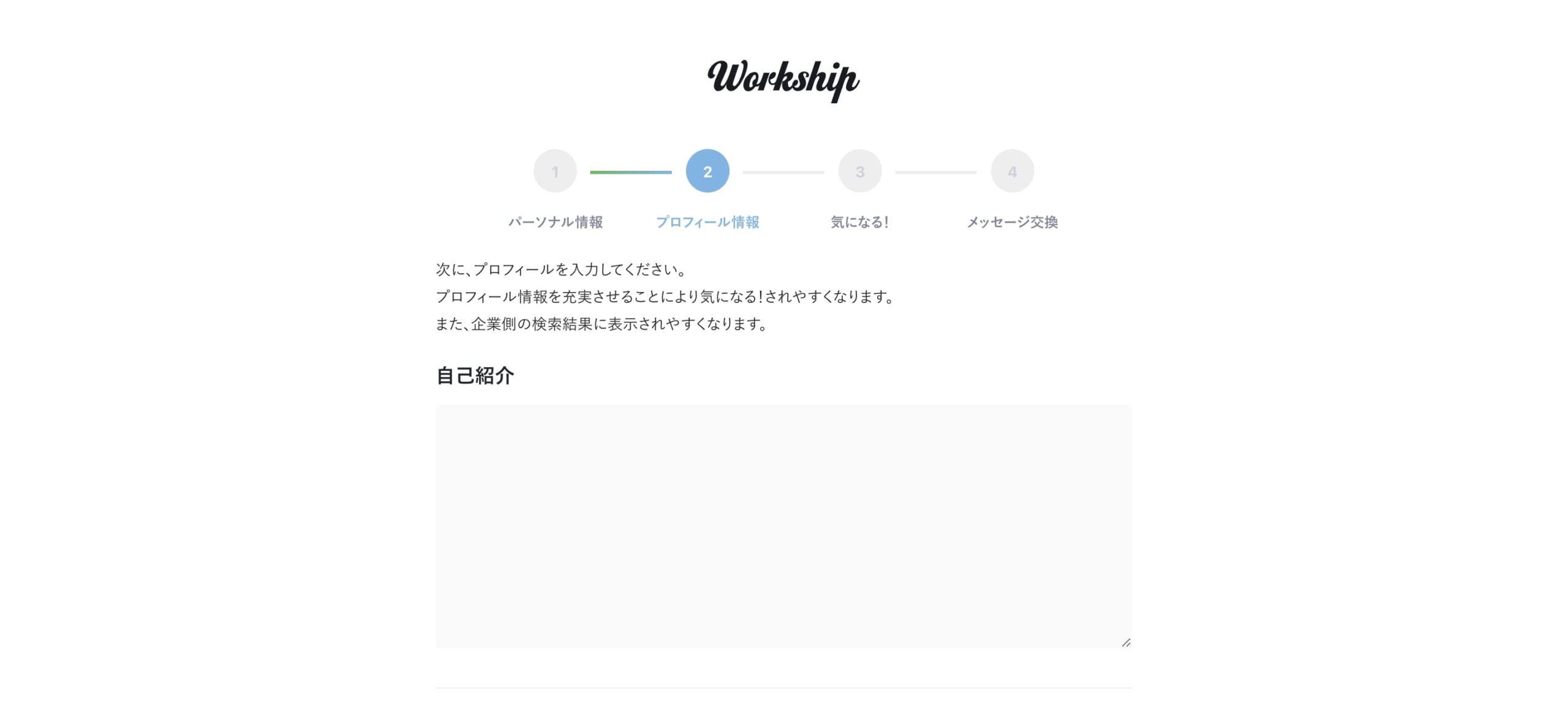 Workship 登録手順