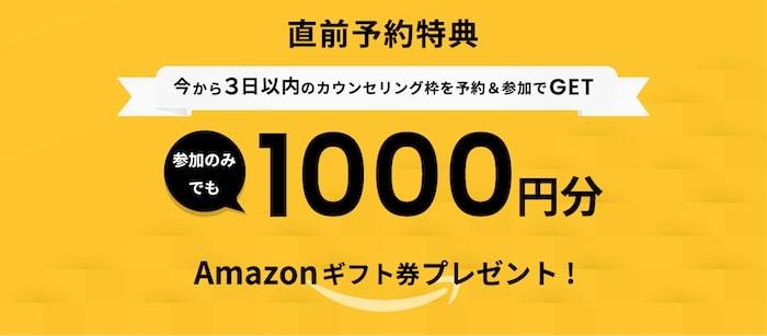DMM WEBCAMP Amazonギフト券