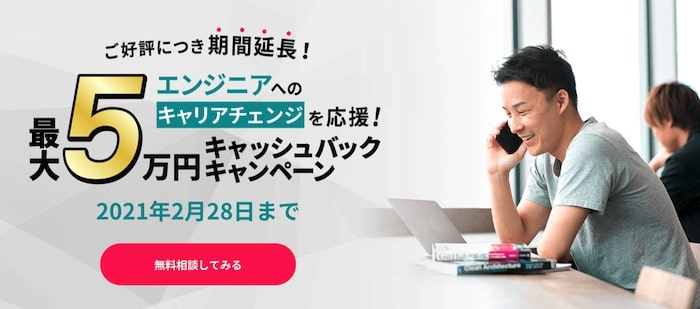 DMM WEBCAMP キャンペーン