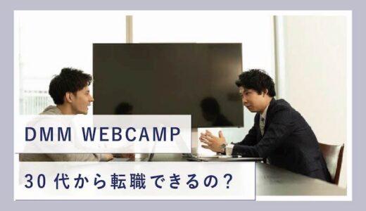 30代からDMM WEBCAMPは転職できる?年齢制限や40代からの転職活動
