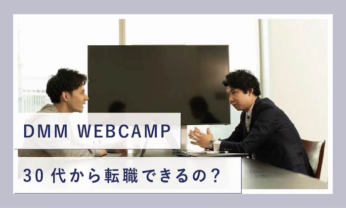 DMM WEBCAMP 30代