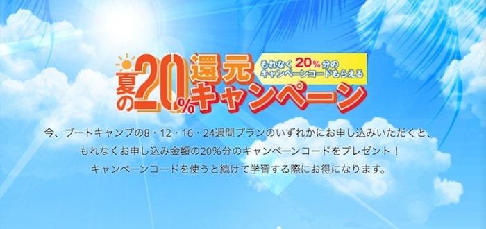 テックアカデミー キャンペーン 2020