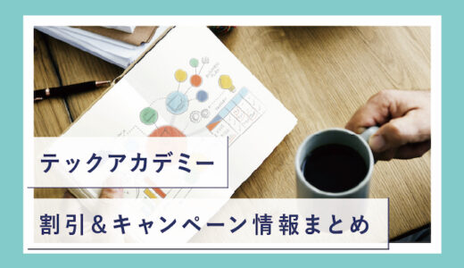 【2021年8月】テックアカデミーの料金を1万円割引する方法【最安値キャンペーン】