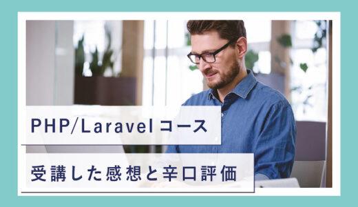 『テックアカデミーPHP/Laravelコース』は難しい?体験談と感想まとめ
