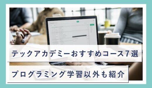 【2021最新】テックアカデミーおすすめコース7選【プログラミング学習以外も紹介】