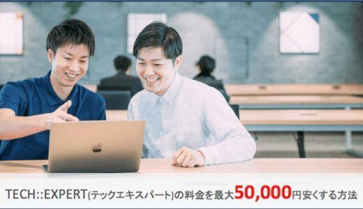 【2021年6月】テックキャンプの料金を5万円割引する方法【最新キャンペーン】