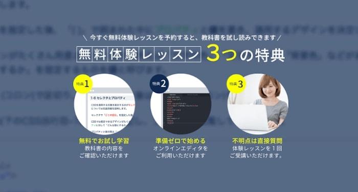 CodeCamp 無料体験